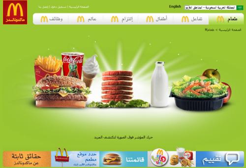 McDonalds Joomla